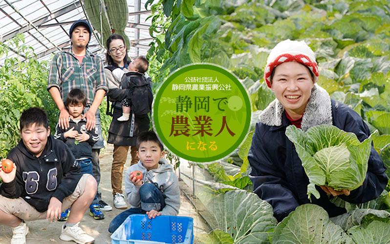 静岡で農業人になる公式webサイト