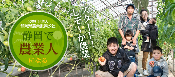 静岡で農業人になる